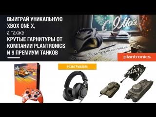Розыгрыш Xbox One X, гарнитур Plantronics и премиум танков!