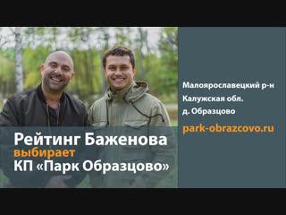 Рейтинг Баженова в Парк Образцово