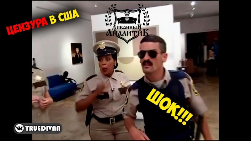 Рино 911 - Цензура полицейского государства (4 сезон 11 серия)