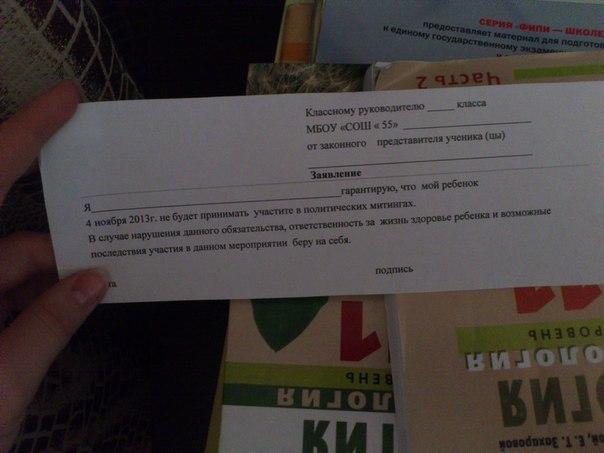 Сотни тысяч волгоградских школьников и их родителей так бы и не узнали о РУССКОМ МАРШЕ..