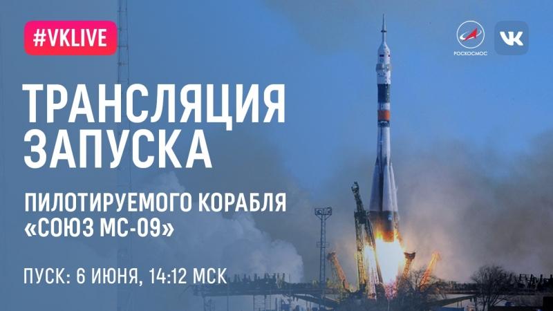 Трансляция запуска «Союз МС-09» с Байконура в 14:12 МСК