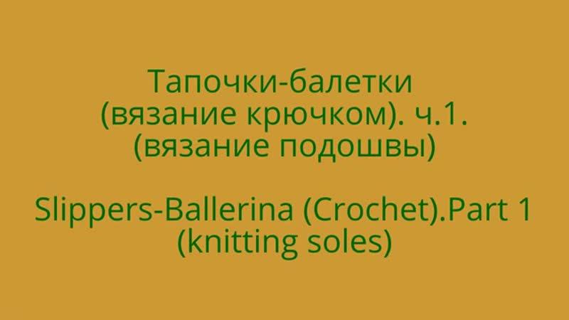 МК тапочки-балетки вязаные крючком. ч.1.