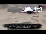 В Кирове женщина задержала грабителя