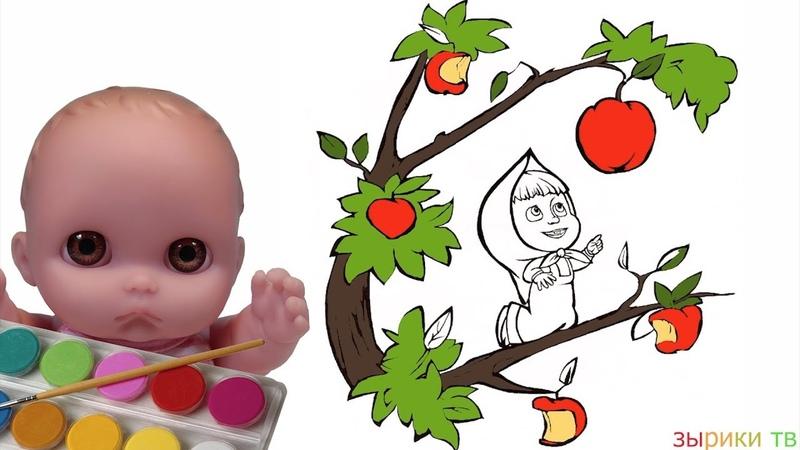 Куклы Пупсики раскрашивают: раскраска из мультика Маша и Медведь. Coloring book. Зырики ТВ