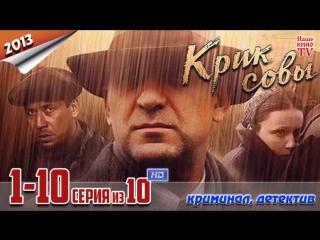 Крик совы / HD 1080p / 2013 (криминал, детектив). 1-10 серия из 10