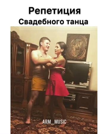 "Only Music on Instagram: ""・・・ Подготовка к свадьбе, Репетиция свадебного танца 💃🕺 🤣🤣🤦🏽♀️ wedding dancearmenia"""