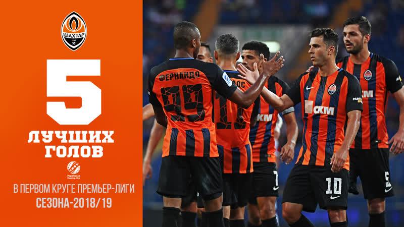 Эффектный удар Ракицкого и топ-5 других голов Шахтера в первом круге Премьер-лиги
