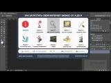 Урок 7: Как создать autorun меню для диска