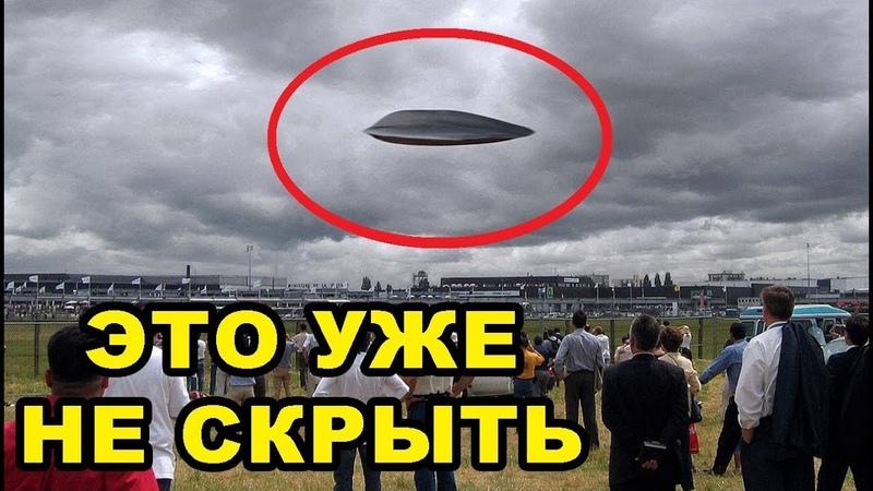 ОНИ успели сообщить людям главное! Это был инопланетянин и внеземной космический корабль!