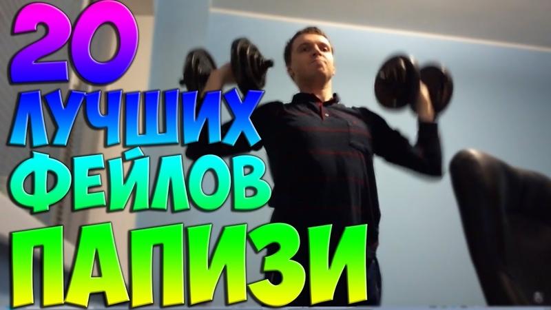 20 ЛУЧШИХ ФЕЙЛОВ ПАПИЧА (ARTHAS(ВЕЛИЧАЙШИЙ))