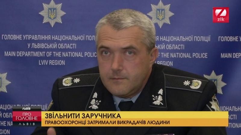 Львівські правоохоронці затримали викрадача громадянина Туреччини