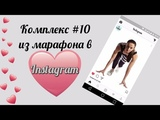 Марафон ПОХУДЕНИЯ в Instagram II Комплекс #10 II Я худею с Екатериной Кононовой
