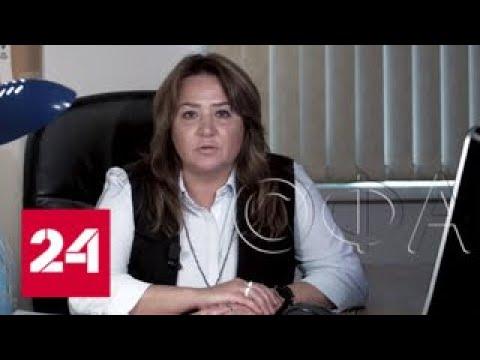 Сердце наполнилось гордостью: бухгалтер Хусяйнова ответила на обвинения США - Россия 24