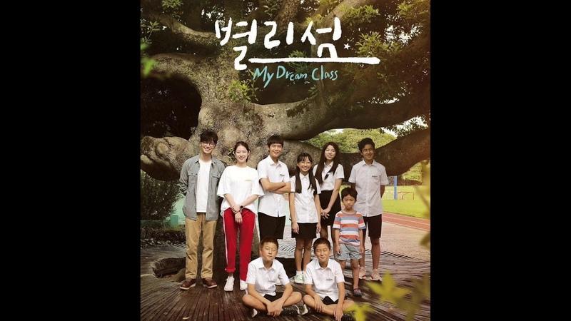 공승연, 정연 (Gong Seungyeon, Jeongyeon) - 별처럼 (Like A Star) 영화 `별리섬` OST