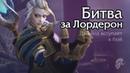 Битва за Лордерон Джайна вступает в бой 4K World of Warcraft Battle for Azeroth