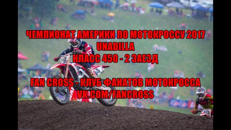 AMA MOTOCROSS 2017 UNADILLA NATIONAL - 450 MOTO 2