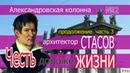 Александровская колонна№2.часть3. Стасов.Честь дороже жизни.