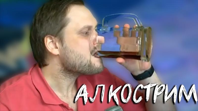 АЛКОСТРИМ КУПЛИНОВА ЗА 40 СЕКУНД
