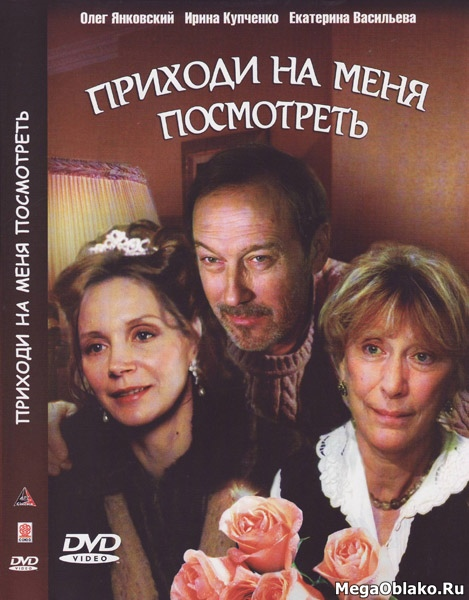 Приходи на меня посмотреть (2000/DVD5/DVDRip)