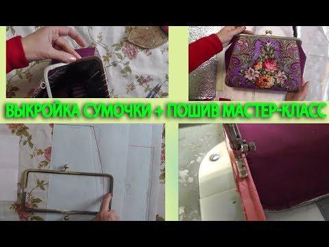 Построение выкройки сумочки с фермуаром с боковыми вставками | Пошив | Как пришить кант