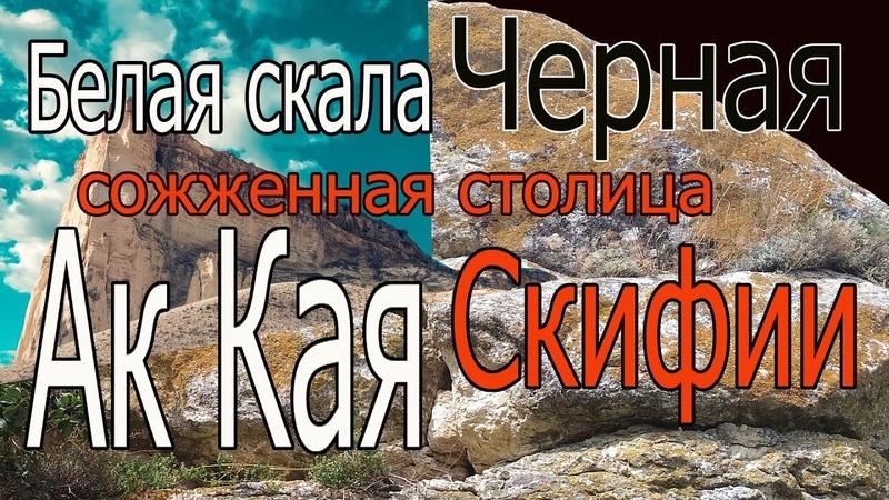 Ак Кая Белая гора Черная Сожженная столица Скифии