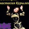 Anastasia Kurylyova