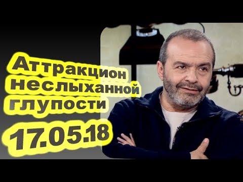Виктор Шендерович - Аттракцион неслыханной глупости... 17.05.18 /Особое мнение/