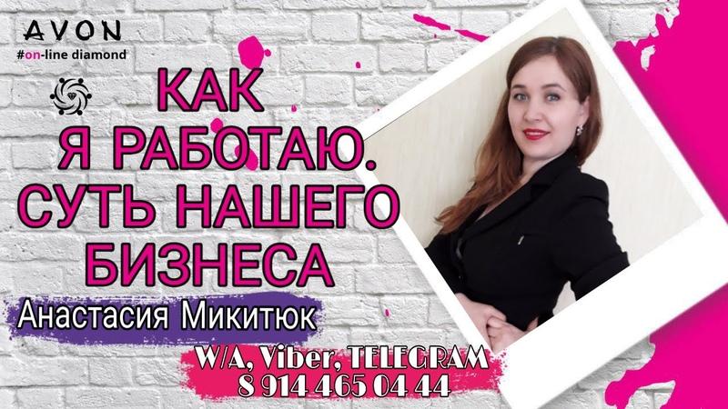Как я работаю и суть бизнеса Смотреть полностью! » Freewka.com - Смотреть онлайн в хорощем качестве