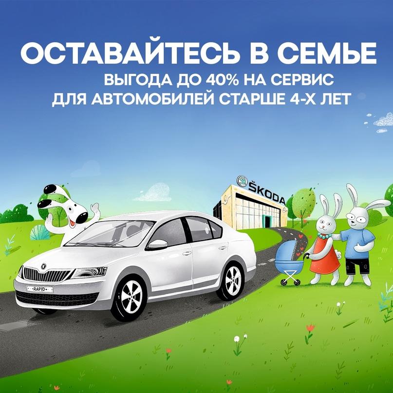 Главная ценность ŠKODA – это семья, а каждый владелец автомобиля ŠKODA – член нашей большой семьи.