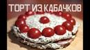 закусочный ТОРТ ИЗ КАБАЧКОВ КАБАЧКОВЫЙ торт