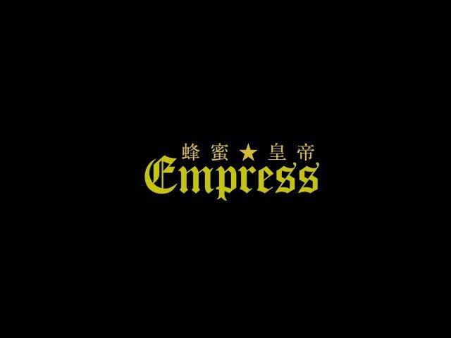 【蜂蜜★皇帝】Empress - 蜂蜜★皇帝【MV】
