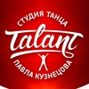 "Студия танца Павла Кузнецова ""TALANT"""