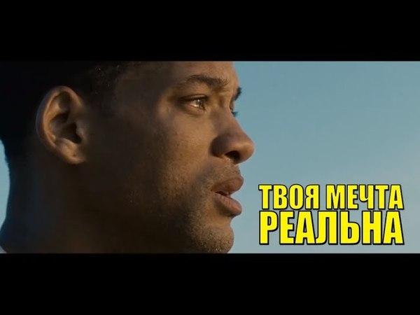 Твоя мечта реальна Мотивация Русская озвучка LIVE EMOTIONS