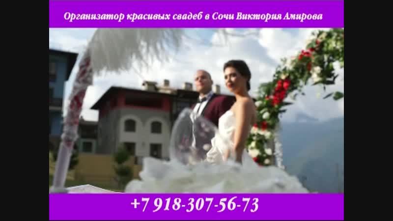 Свадьба в Сочи . Организатор и ведущая Виктория Амирова