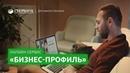 Онлайн сервис Бизнес профиль от Сбербанка