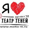 Teatr-Teney Astrakhan