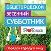 Общегородской весенний субботник в Томске