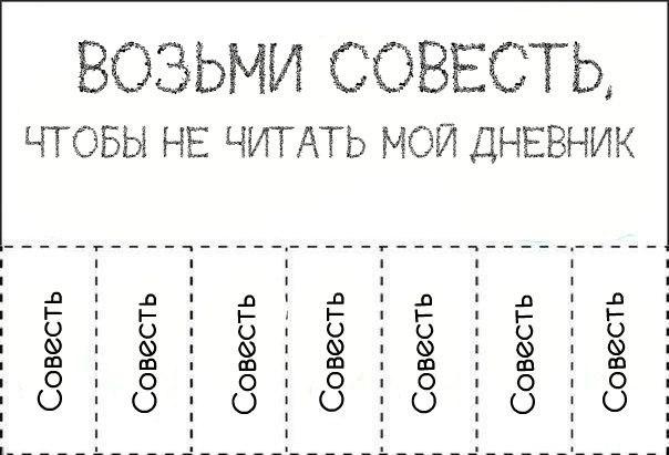Как сделать конвертики в личный дневник 55