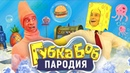 Губка Боб. ПАРОДИЯ SpongeBob