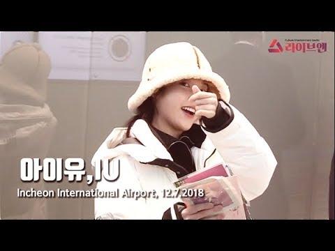 [liveen TV] 아이유(IU), 모자가 불편해도 팬들과 사랑 듬뿍 담은 눈맞춤 (공항패션)