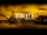 Полное прохождение S.T.A.L.K.E.R. Shadow of Chernobyl