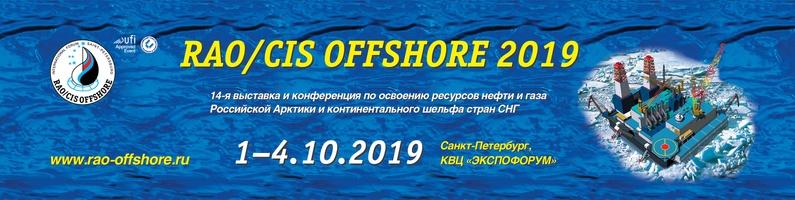 rao/CIS OFFSHORE 209 - 1-4 октября 2019, Санкт-Петербург,