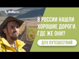 В России нашли хорошие дороги. Где же они?    Никита Жоров    Дух путешествий