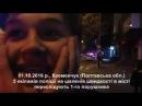#Кременчук.  Збита поліцією дівчина та погоня: аналіз. 01.10.2016