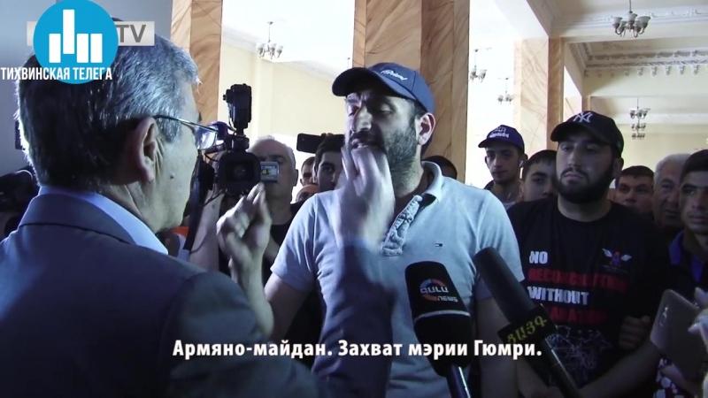 Армяно-майдан. Захват мэрии Гюмри.