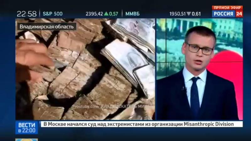 Новости на Россия 24 • Черные копатели в поисках драгметаллов вскрывают шахты с огромным количеством банкнот СССР
