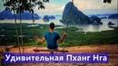 Экскурсия Удивительная Пханг гха. Аватар сафари Цены Отзывы Авитип