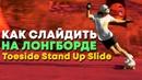КАК СДЕЛАТЬ СЛАЙД НА ЛОНГБОРДЕ TOESIDE STAND UP SLIDE ON LONGBOARD Антон Звягинцев