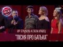 VIP Тернопіль и Елена Кравец - Пісня про батька Лига Смеха 2016, Четвертый полуфинал