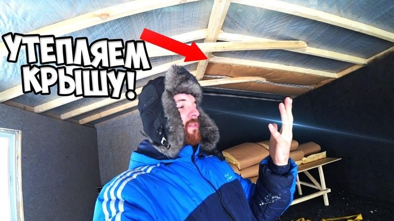 Каркасный гараж! Крыша утепление! Гаражные ворота! Мастерская своими руками!В одиночку строительство